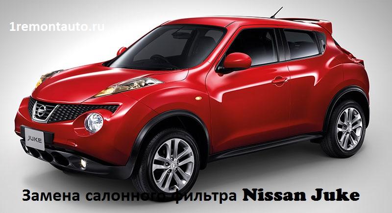 Замена салонного фильтра Nissan Juke