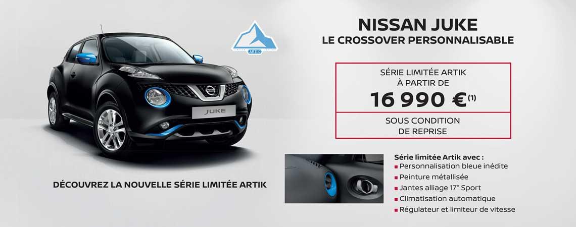 Nissan Juke Artik прайс