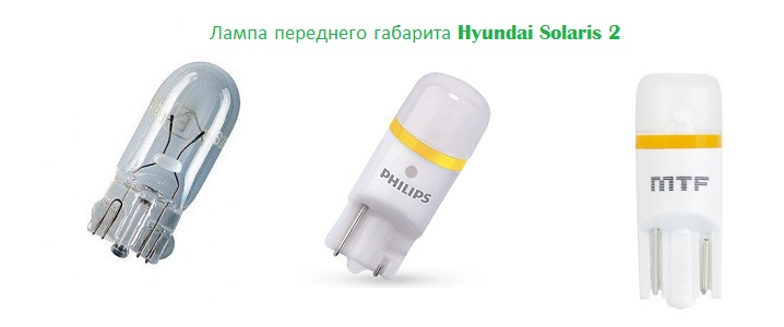 Лампа габаритная Hyundai Solaris 2
