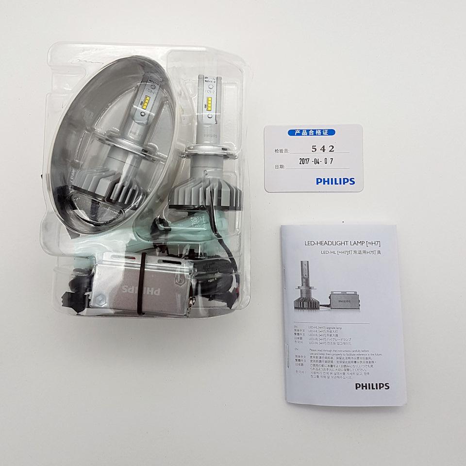 H7 Philips X-Treme Ultinon - 12985BWX2