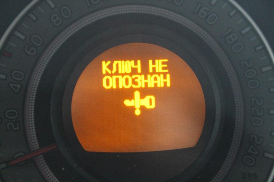Ключ не опознан Тойота Королла 150