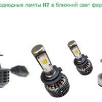 Светодиодные LED лампы H7 для ближнего света. Можно ли устанавливать и какие лучше
